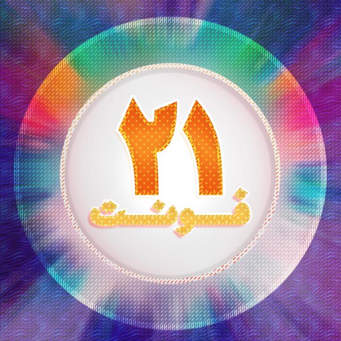 بستهٔ طلایی ۲۱ فونت فارسی برای طراحان گرافیک
