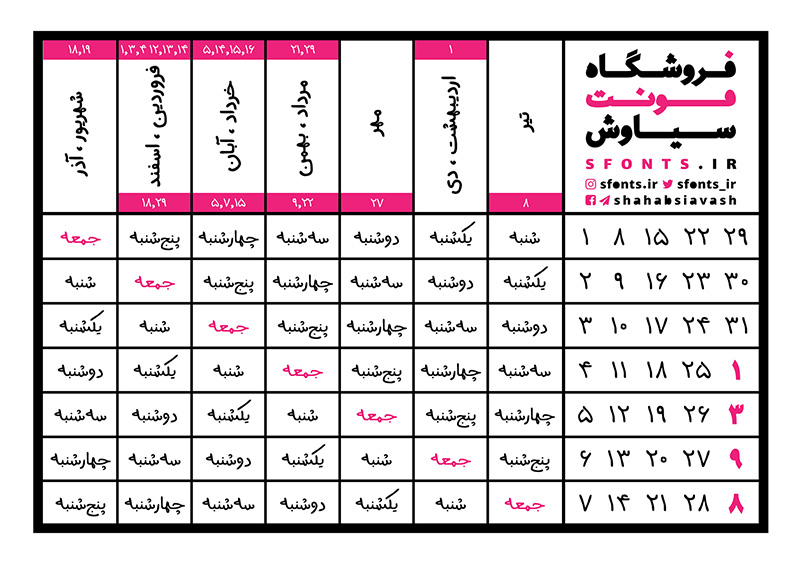 دانلود تقویم یکصفحهای سال ۱۳۹۸