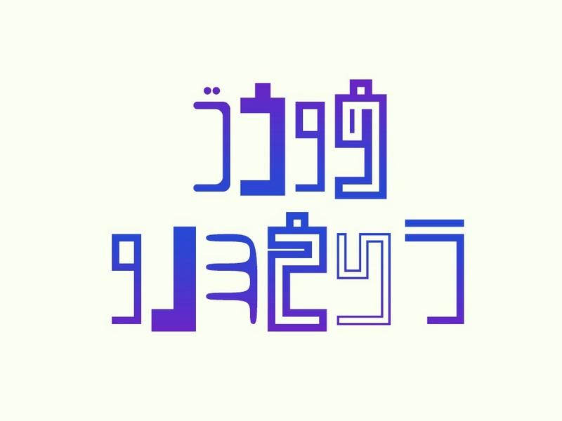 حروف فارسی در چندین استایل این فونت در کنار هم - فونت کیخسرو ۱۲ استایل به همراه ۳ نسخهٔ «چند رنگ» دارد.