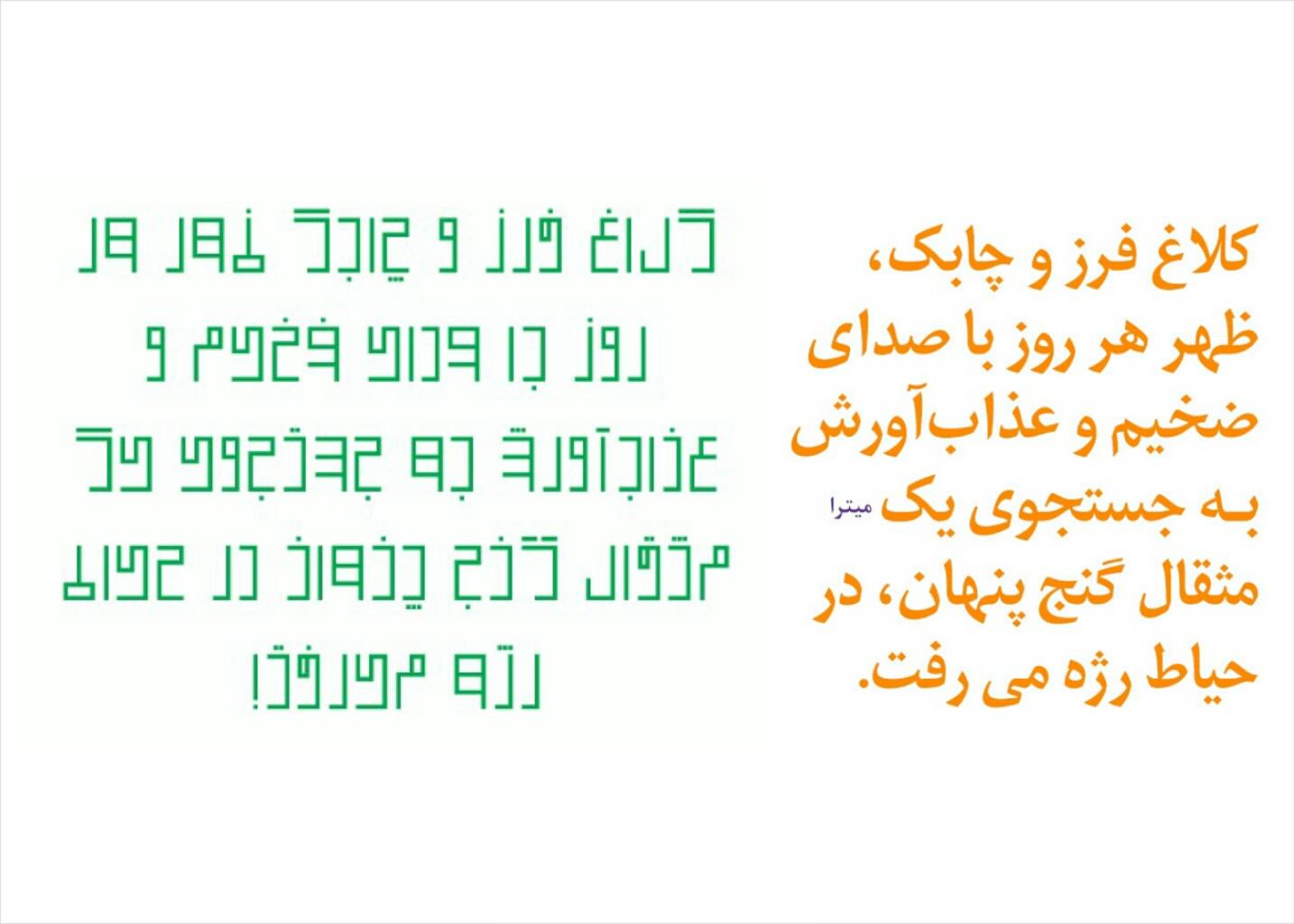 مقایسهٔ فونت میترا با فونت کیخسرو با نوشتن پنگرام فارسی «کلاغ فرز و چابک...»