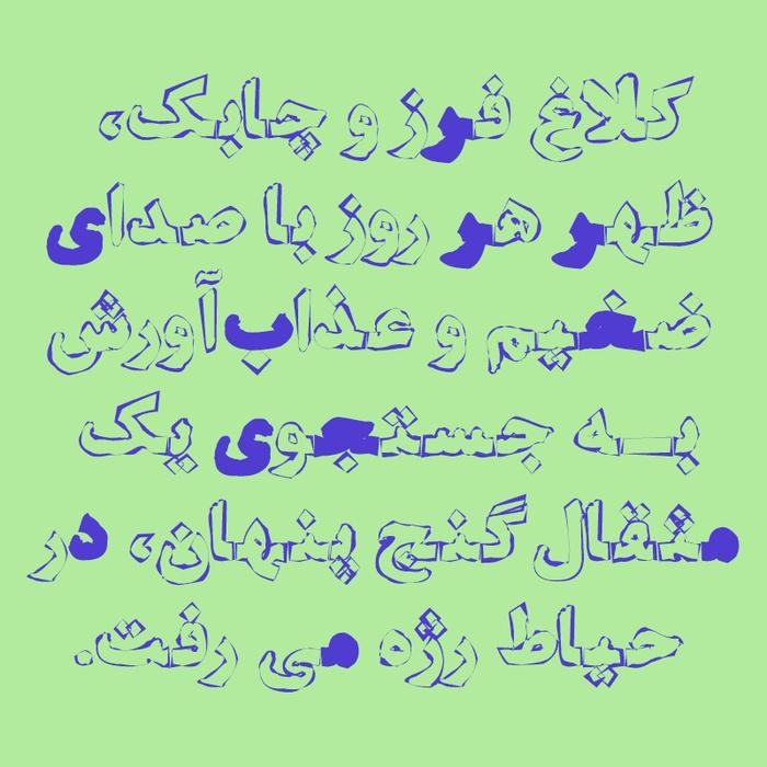 فونتی فارسی که قابل پیشبینی کردن نیست!