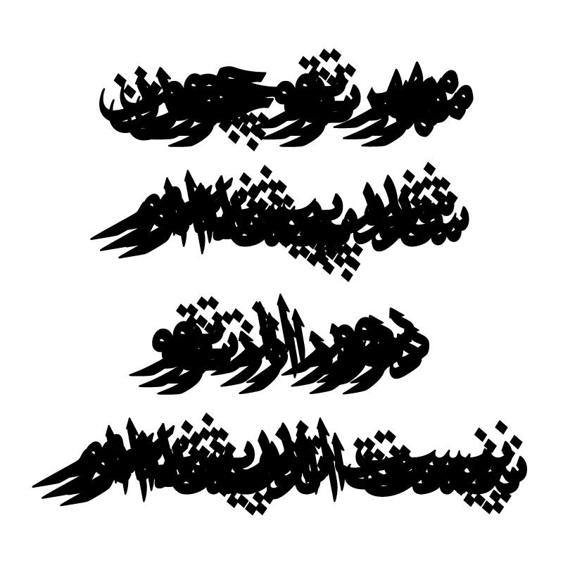 فونتهایی برای سیاهمشق نوشتن با خط ثلث