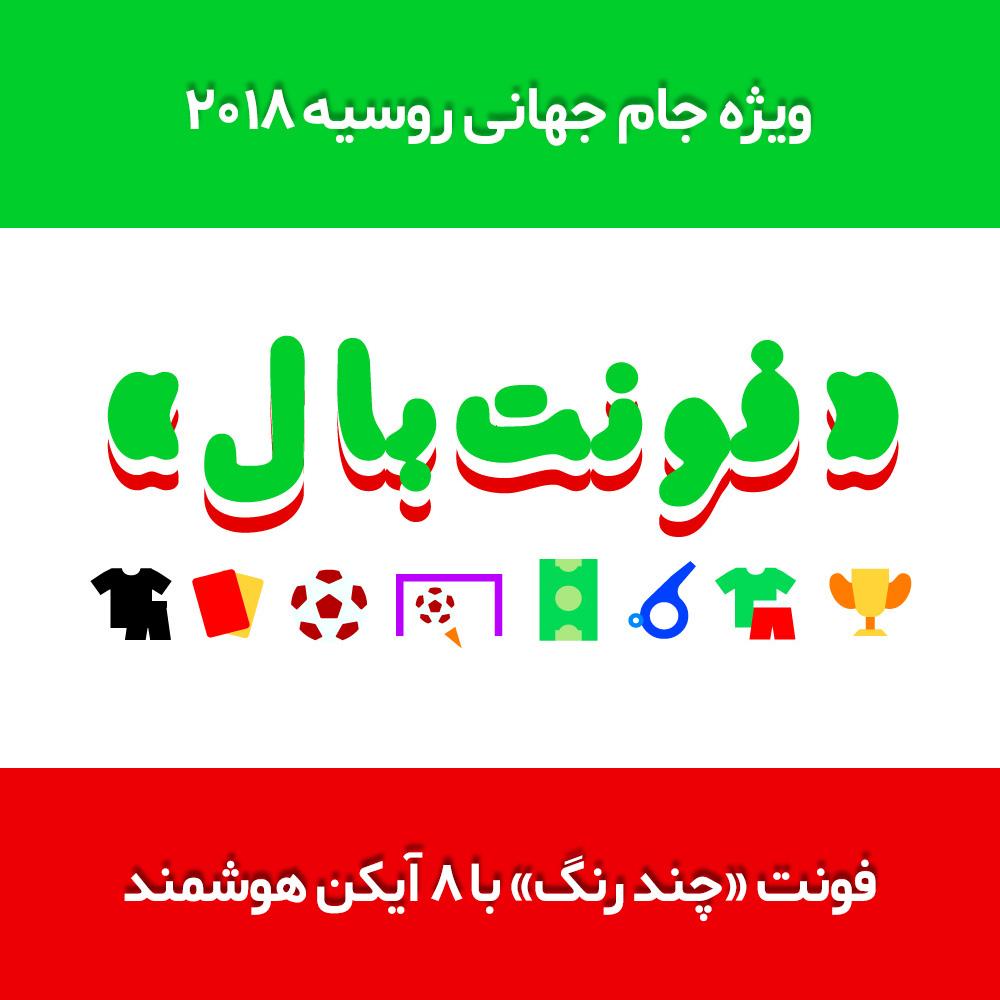 «فونتبال»: فونتی به ۳ رنگ پرچم ایران با ۸ آیکن هوشمند