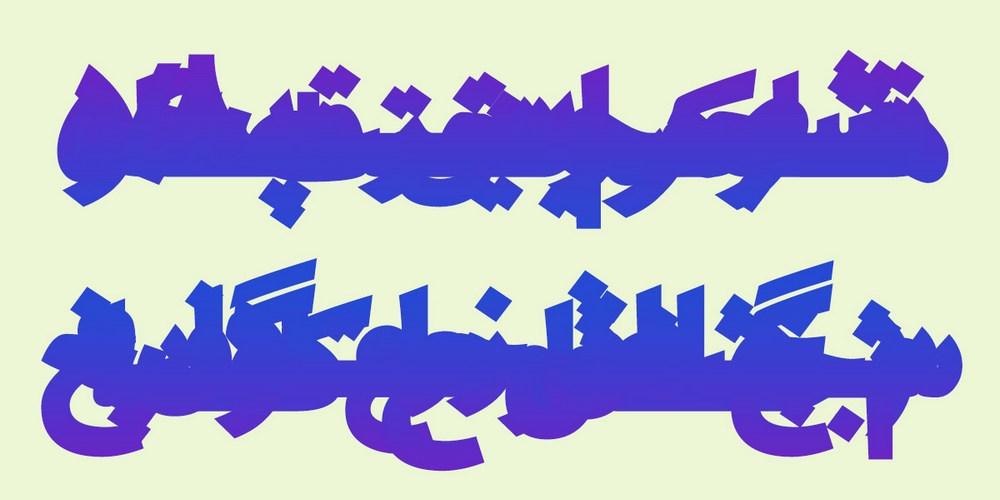 «رویا»ی «نازنین» فونتهای فارسی!