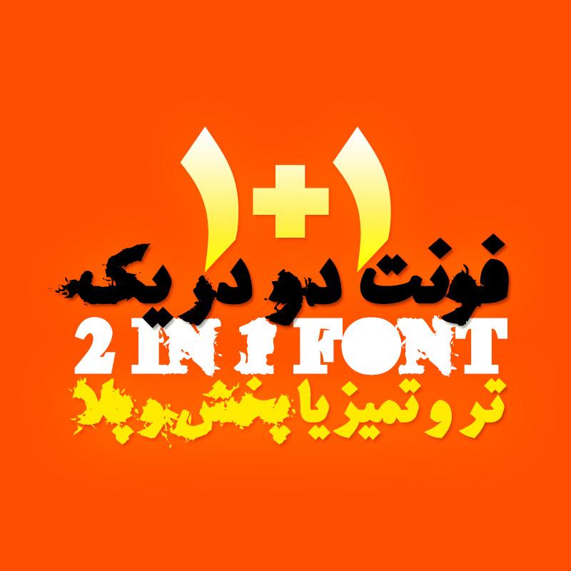 فونت فارسی سنگین و ضخیمی با یک چهرهٔ پنهانی!