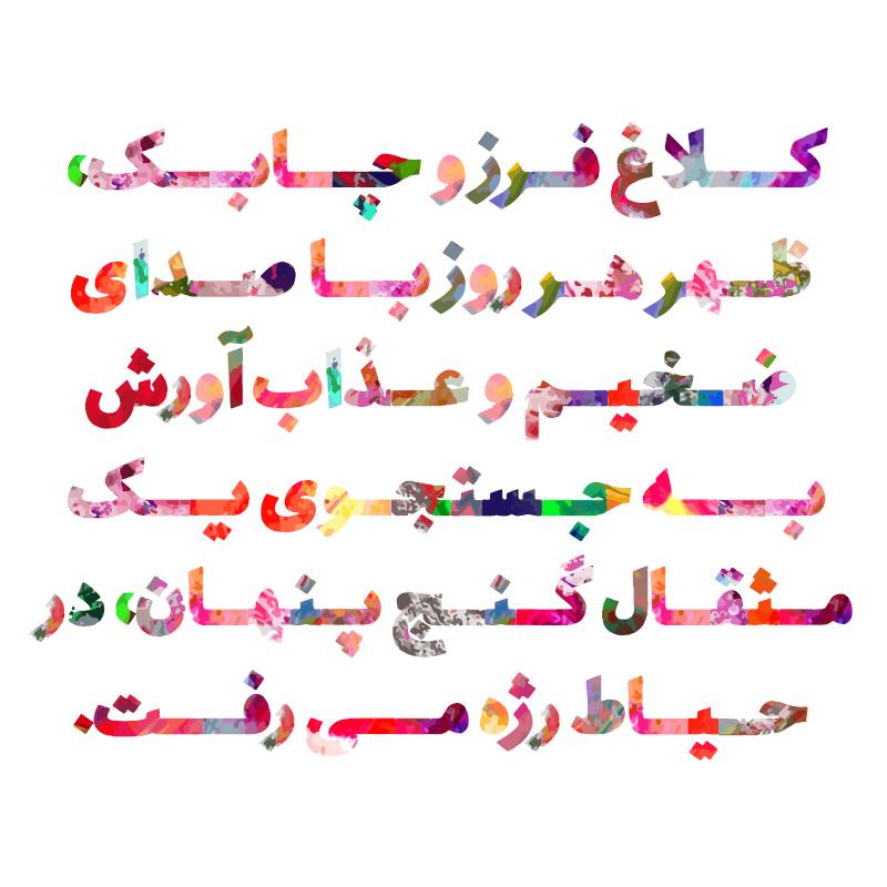 پنگرام فارسی با فونت رویای رنگارنگ