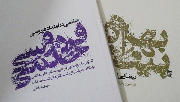طراحی جلد کتابهای سینمایی: از بیضایی تا کوبریک، از حاتمی تا فردوسی!