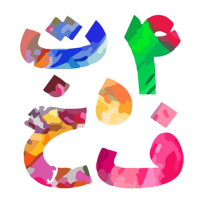 فونت «چند رنگ» چیست و چطور خودمان یکی طراحی کنیم؟