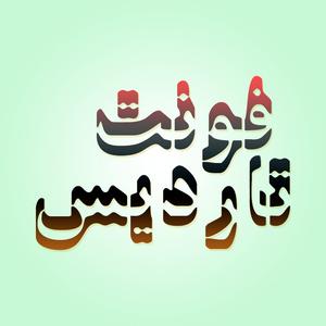فونت فارسی و لاتین تاردیس؛ شابلونی، توخالی و دوپهلو!