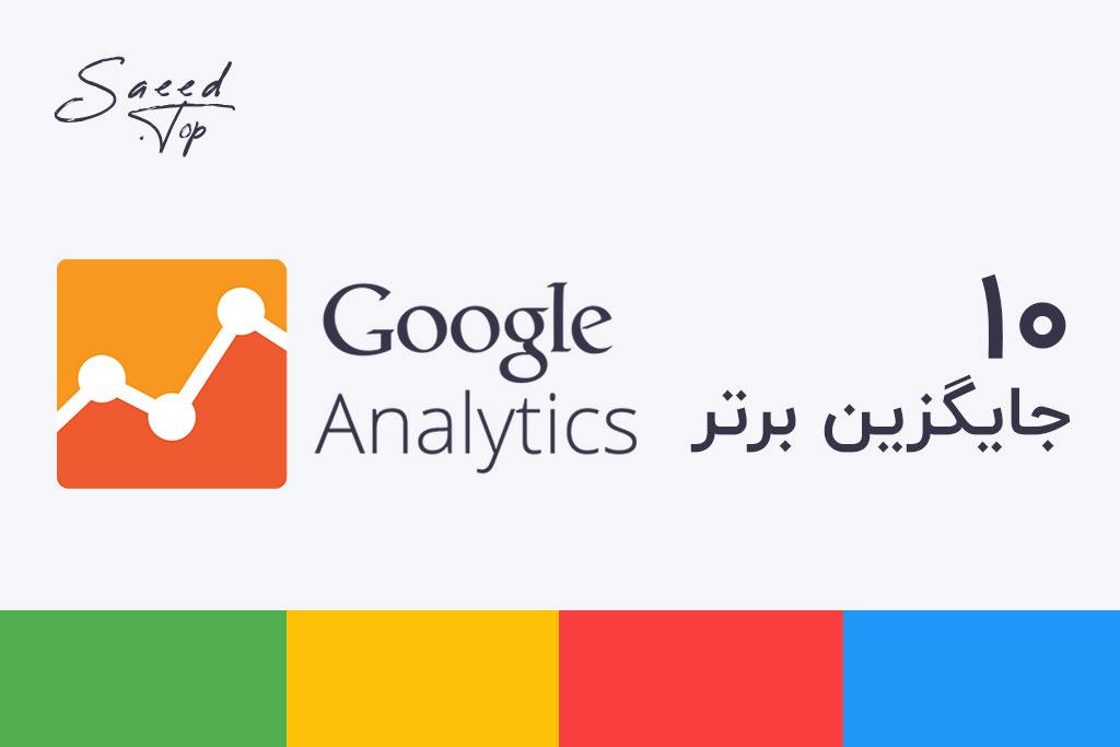 ۱۰ جایگزین برتر گوگل آنالیتیکس (GOOGLE ANALYTICS)