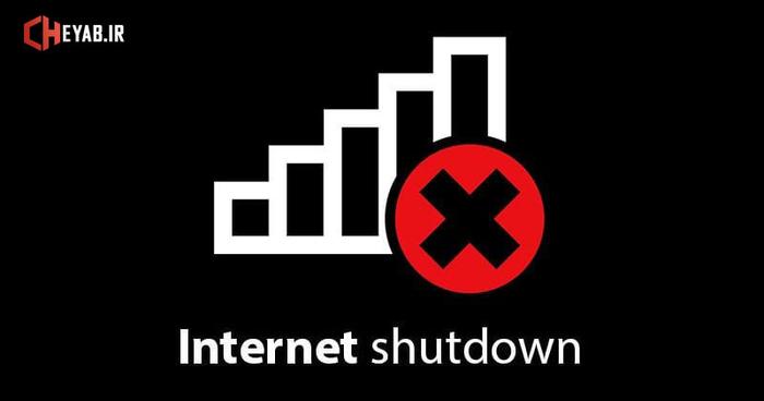 پیامدهای قطعی اینترنت!