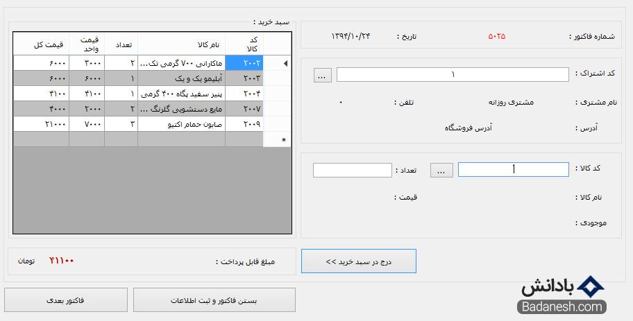 آموزش برنامه نویسی سی شارپ به زبان ساده و پروژه محور – فرم ثبت فاکتورهای فروش فروشگاه
