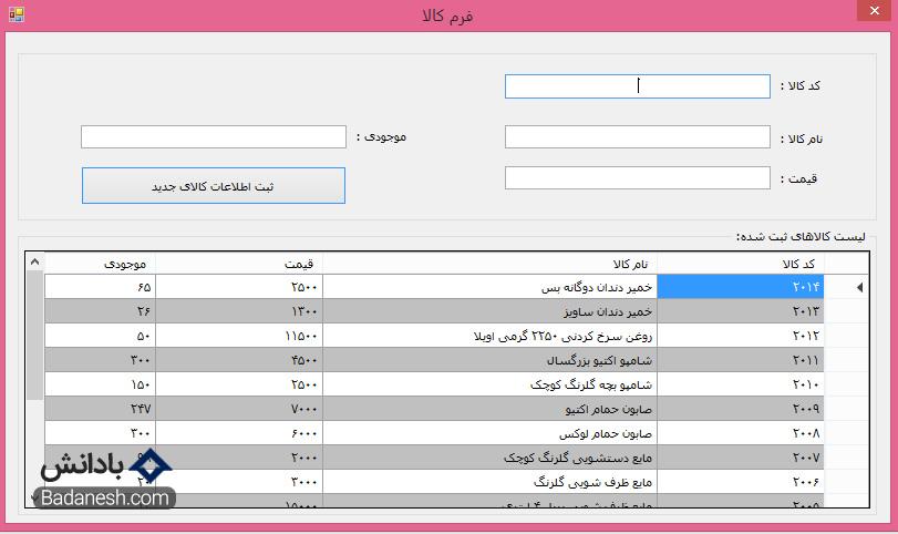 آموزش برنامه نویسی سی شارپ به زبان ساده و پروژه محور – فرم ثبت اطلاعات کالا فروشگاه