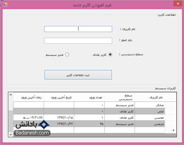 آموزش برنامه نویسی سی شارپ به زبان ساده و پروژه محور – فرم ثبت اطلاعات کاربران فروشگاه