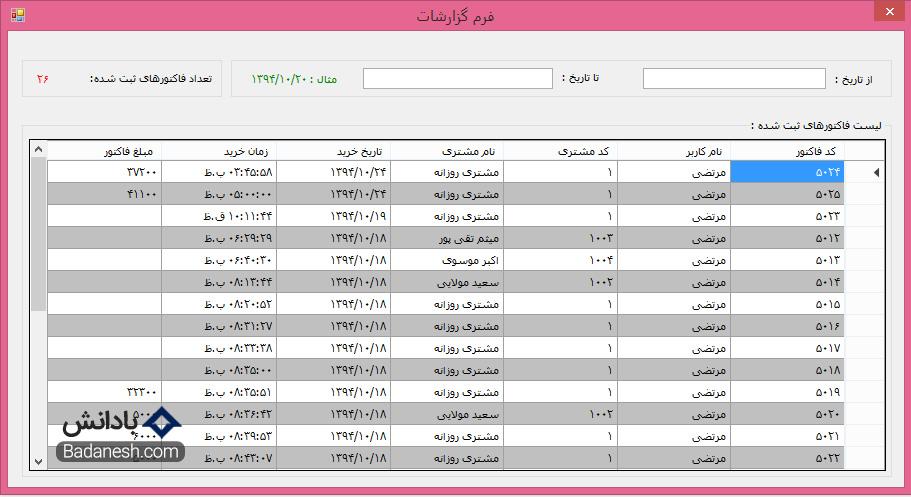 آموزش برنامه نویسی سی شارپ به زبان ساده و پروژه محور – فرم گزارش فاکتورهای ثبت شده فروشگاه