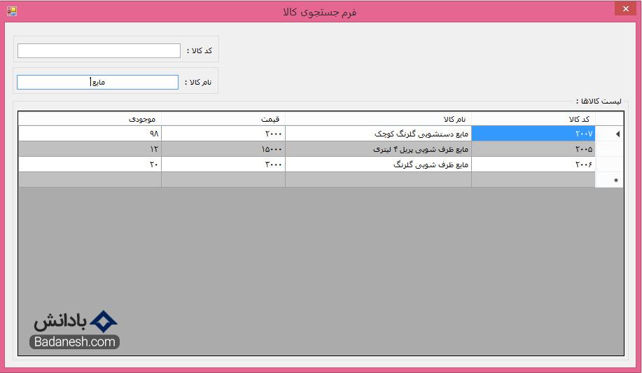 آموزش برنامه نویسی سی شارپ به زبان ساده و پروژه محور – فرم جستجوی کالا فروشگاه بعد از عمل جستجو