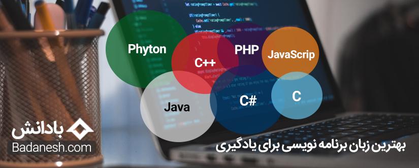 بهترین زبان برنامه نویسی 2019 برای یادگیری کدام است؟