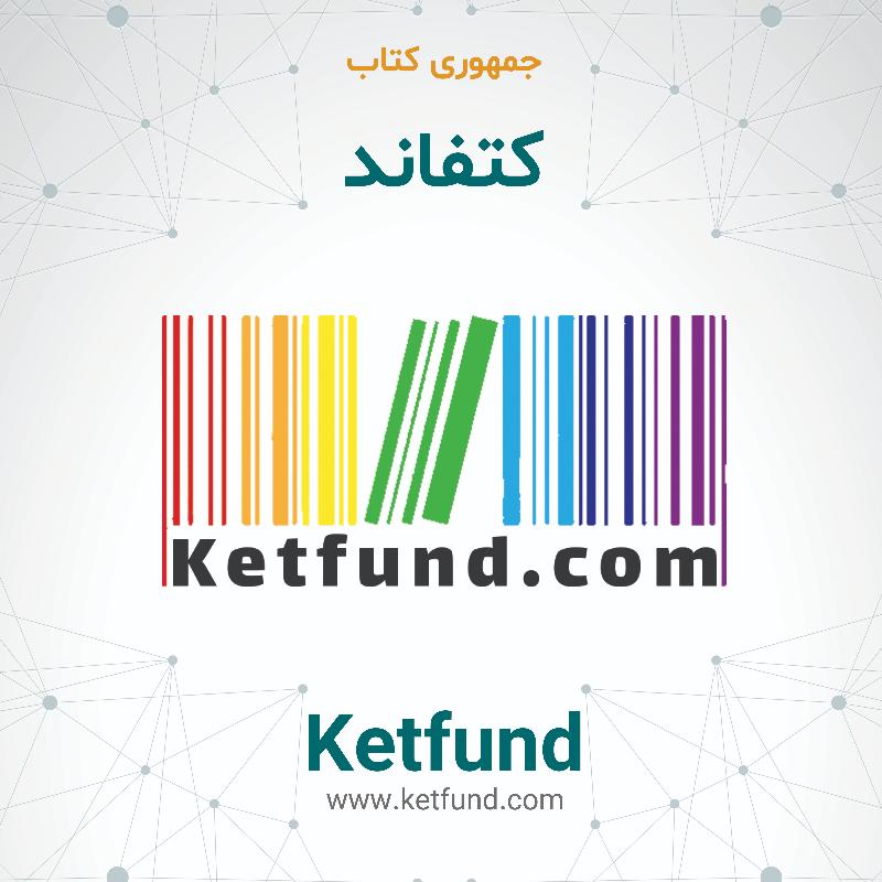 کتفاند - جمهوری کتاب