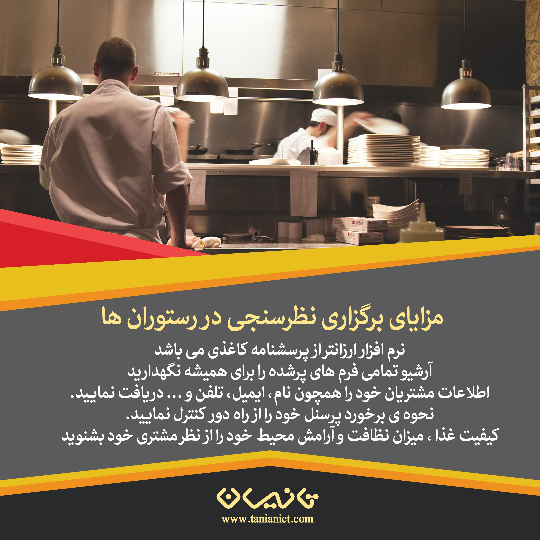 مزایای برگزاری نظرسنجی در رستوران ها