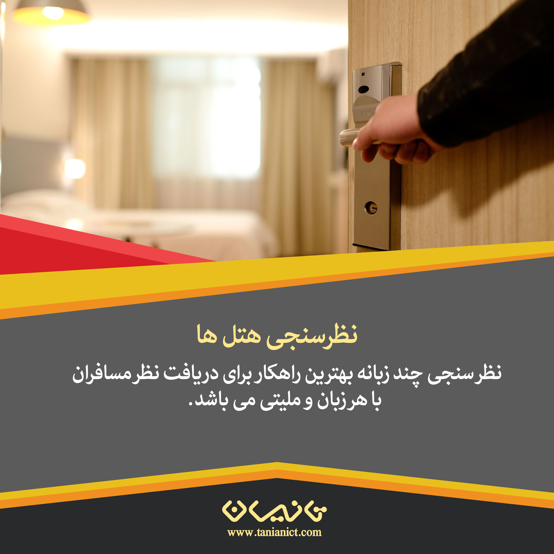نظر سنجی در هتل ها