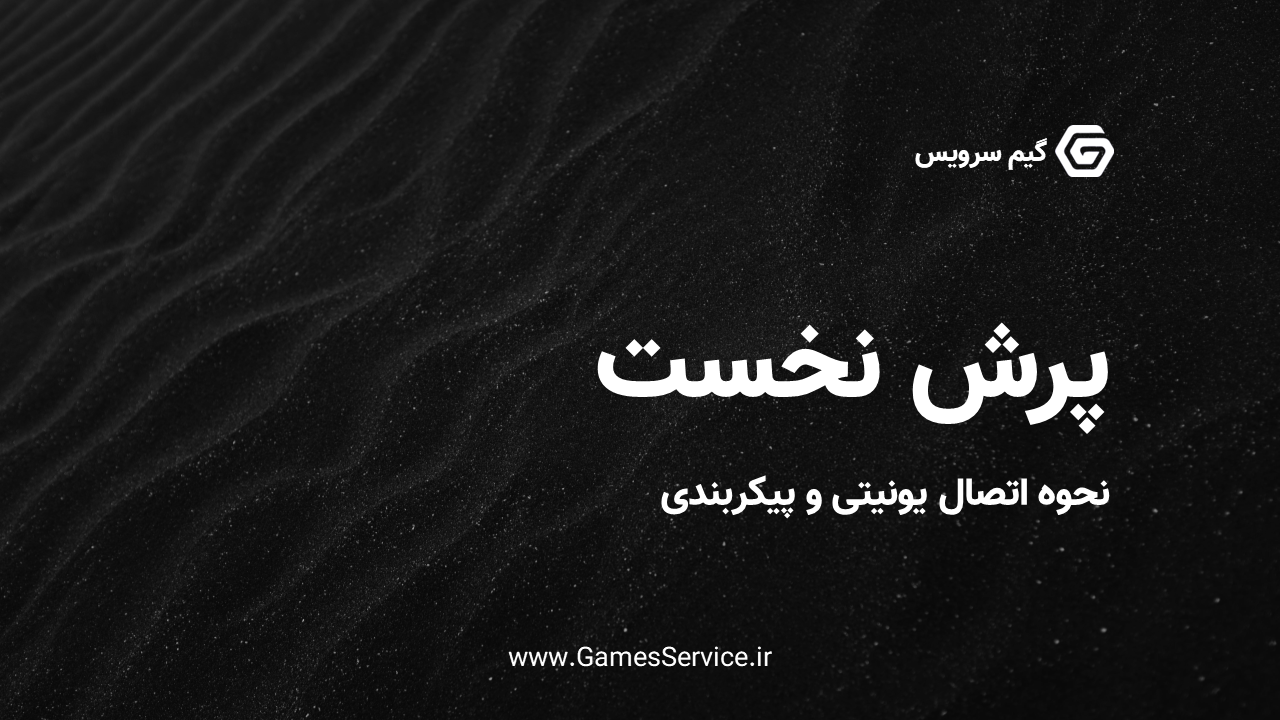 آموزش ساخت بازی آنلاین با گیم سرویس - اتصال یونیتی