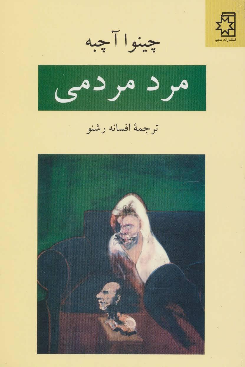 کتاب مرد مردمی