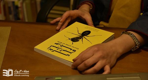مصاحبه اختصاصی ۳۰بوک درباره کتاب «زندگی اسرارآمیز مورچهها»