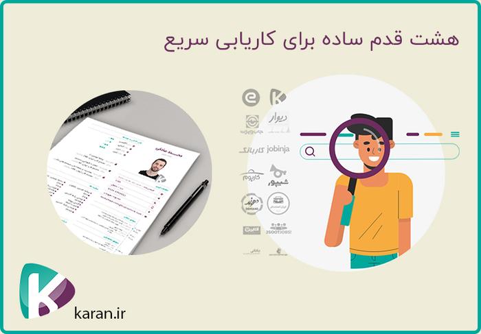 8 قدم ساده برای کاریابی سریع و آنلاین!