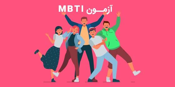 قبل از استخدام تست MBTI بدید!