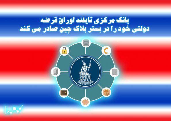 بانک مرکزی تایلند اوراق قرضه دولتی خود را در بستر بلاک چین صادر می کند