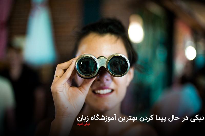 بهترین آموزشگاه زبان | کدام آموزشگاه زبان بهتر است؟