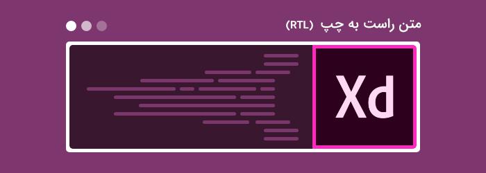 راستچین نویسی در Adobe Xd