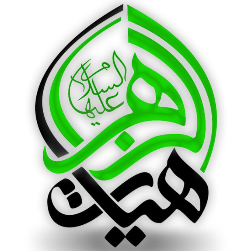 هیأت الزهرا (س) دانشگاه صنعتی شریف