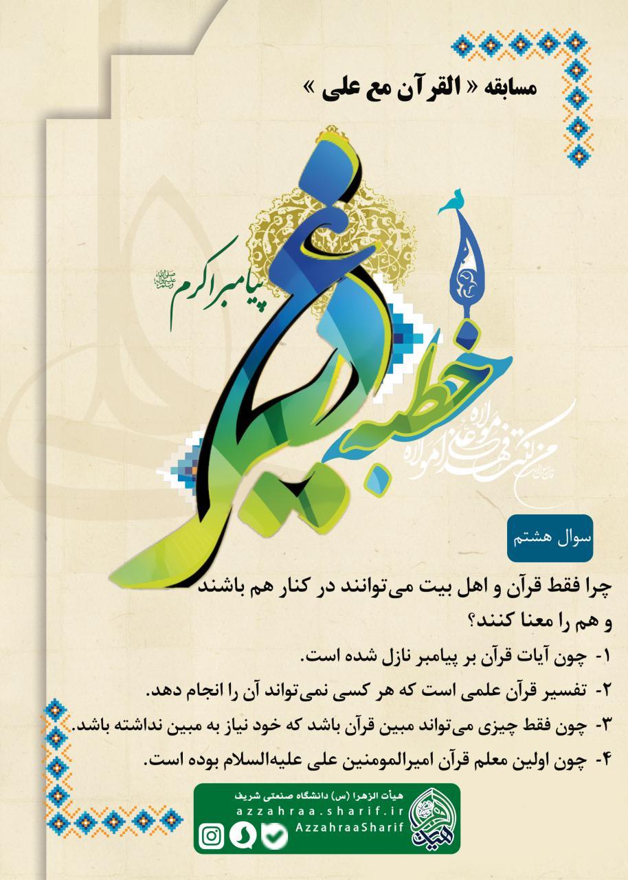 مسابقه #القرآن_مع_علی ۸