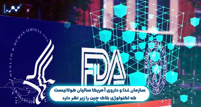 سازمان غذا و داروی آمریکا از تکنولوژی بلاک چین برای حفظ امنیت محصولات غذایی استفاده می کند
