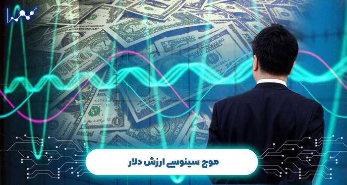 آیا تکنولوژی بلاک چین می تواند به هژمونی دلار در بازارهای تجارت جهانی پایان دهد؟