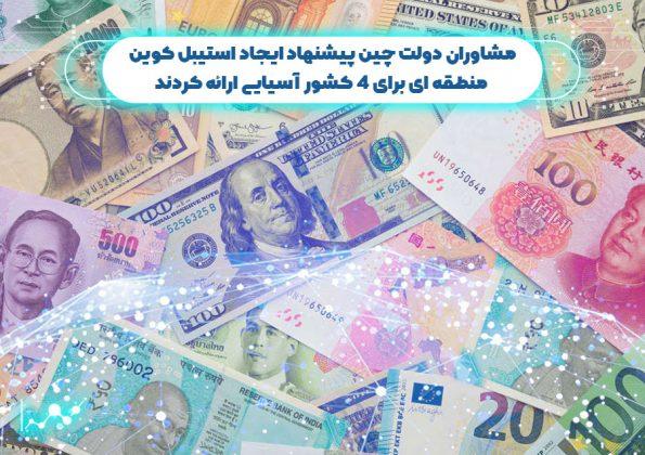 مشاوران دولت چین پیشنهاد ایجاد ارز دیجیتال منطقه ای برای 4 کشور آسیایی ارائه کردند