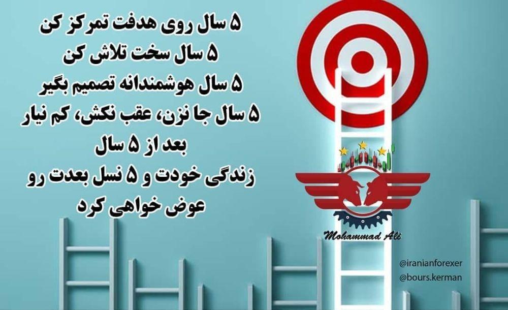 عکس از اینستاگرام گروه فارکس ایرانیان