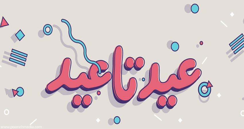 بفرمایید جشنواره، با طعم عید تا عید