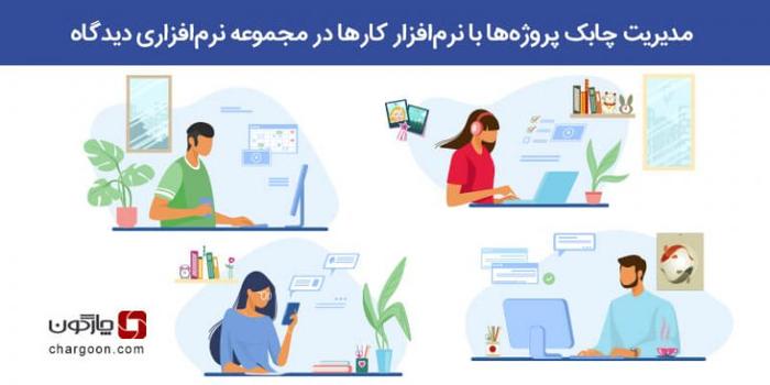 دورکاری در روزهای کرونا با نرمافزار کارها