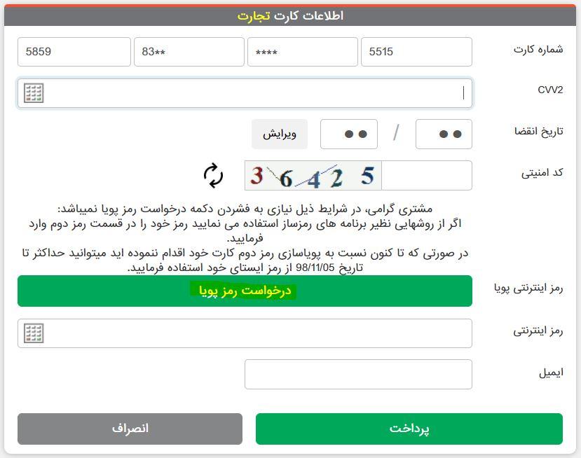 فعال شدن رمز پویا پیامکی در درگاه های پرداخت اینترنتی