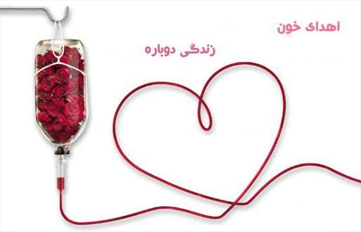 در ازای چقدر پول حاضرید خون اهدا کنید؟