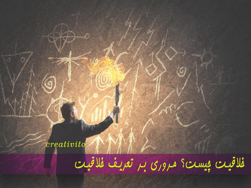 خلاقیت چیست؟ مروری ساده بر برخی از انواع تعریف خلاقیت
