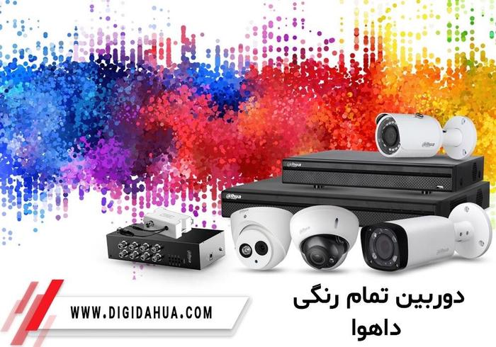معرفی تکنولوژی Full-Color دوربین های داهوا