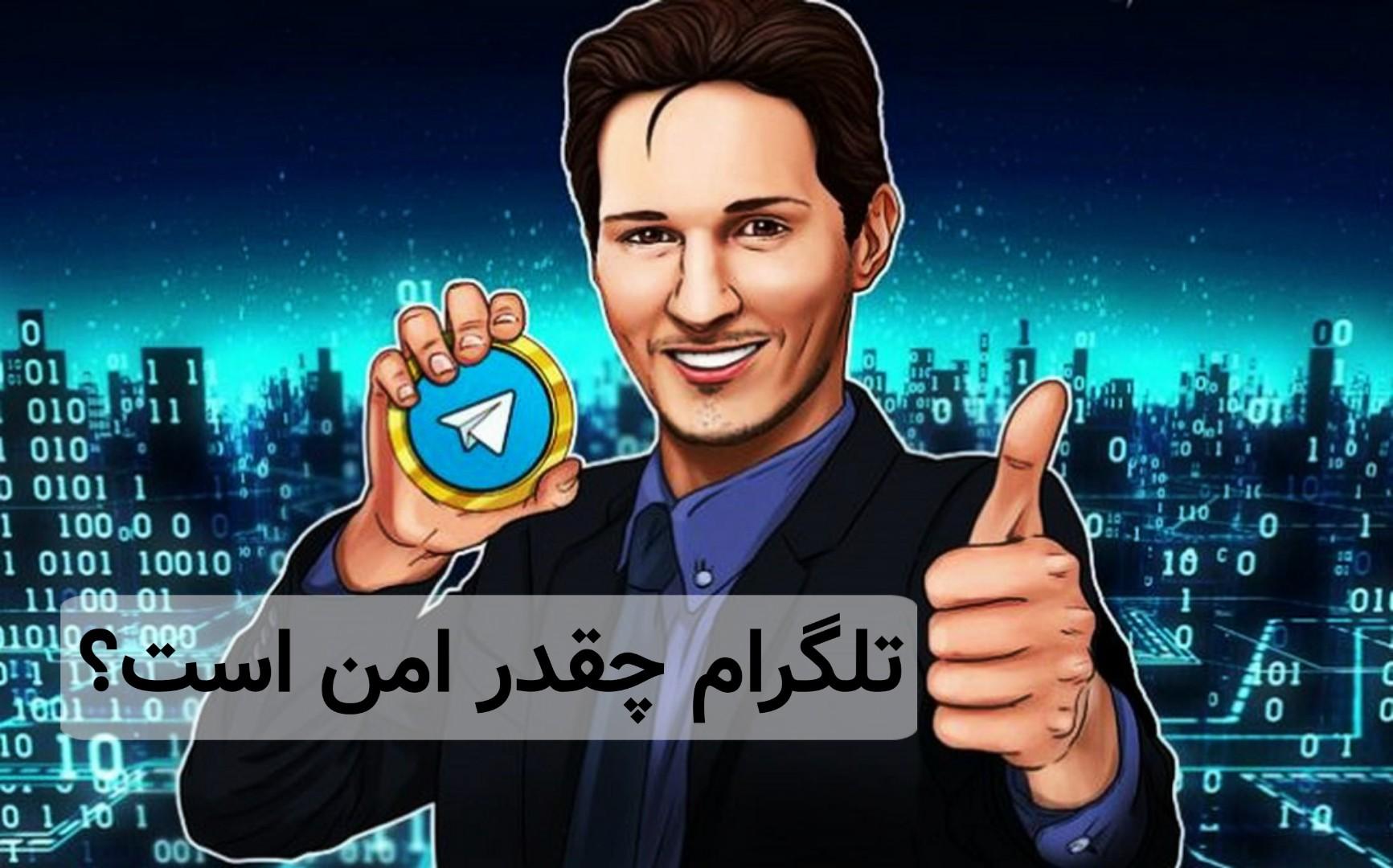 تلگرام چقدر امن است؟