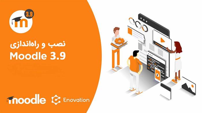 آموزش نصب و راه اندازی Moodle مودل 3.9 بر روی Ubuntu 20