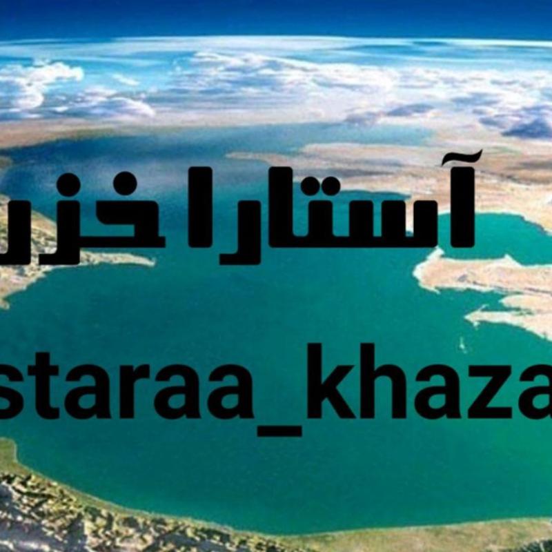 Astara_khazar