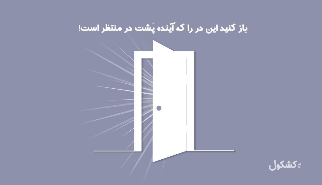 باز کنید در را که آینده پُشت در منتظرست!