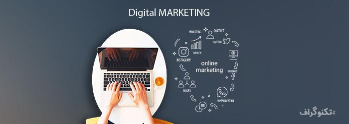 دیجیتال مارکتینگ یا آنلاین مارکتینگ؟