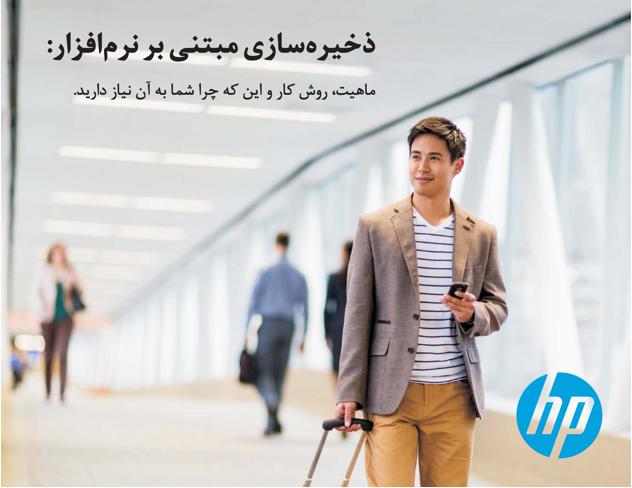 پیشنهادات شرکت HP در دنیای ذخیره سازهای نرم افزاری
